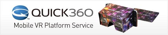 Quick360 モバイルVRビューア
