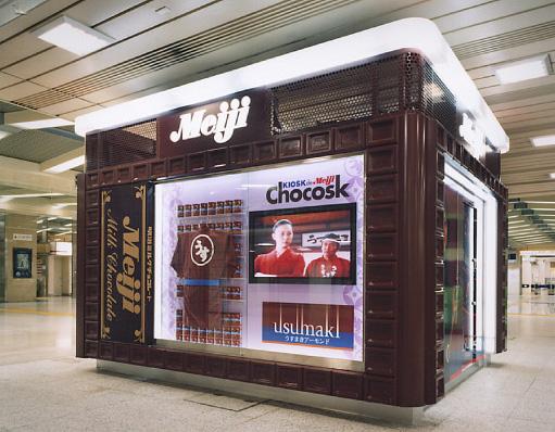 kiosk_chocosk