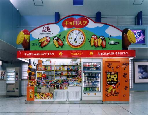 kiosk_kyorosk
